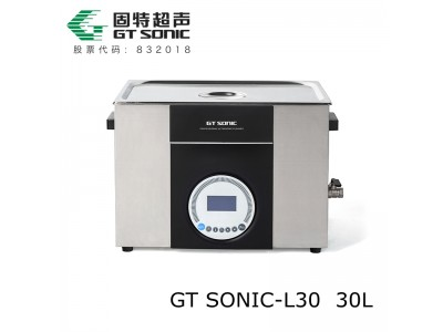 固特超声GT SONIC-L30静音超音波清洗机