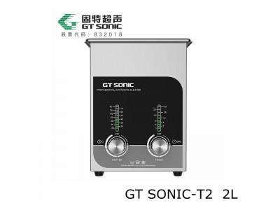 小型单槽超声波清洗机GT SONIC-T2