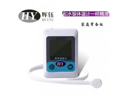 家用儿童宝宝电子智能体温计柔性软头温度计婴儿日用辉钰热销新品