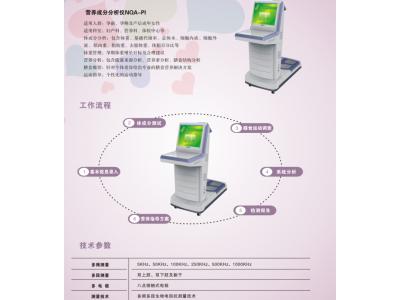 供应NQA-P plus营养成分分析仪
