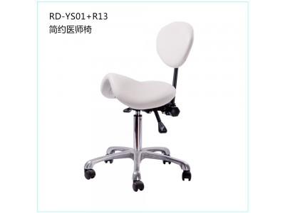 睿动厂家直销 医师座椅 办公椅 RD-YS01+R13