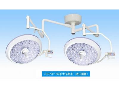 LED无影灯 700/  700/500  700/700
