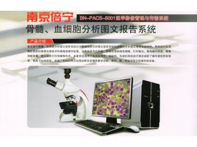 骨髓、血细胞分析系统