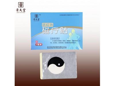 远红外磁疗贴加工厂家 膏药OEM贴牌代加工 贴膏贴剂私人订制