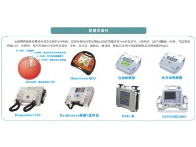 自动体外除颤器/除颤仪/Defi-B除颤仪/除颤监护仪