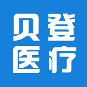 南京贝登医疗