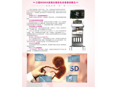 WS80A五维彩超/三星麦迪逊UGEO WS80A