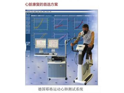 德国耶格运动心肺测试系统
