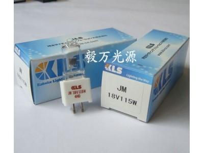 强生全自动干式生化仪灯泡JM 18V115W KLS