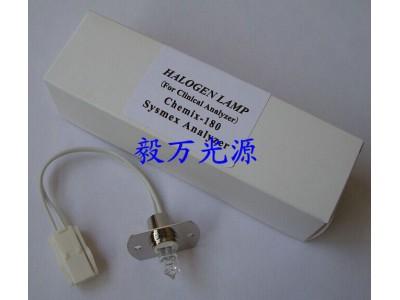 RANDOX朗道240全自动生化分析仪灯泡 12V20W