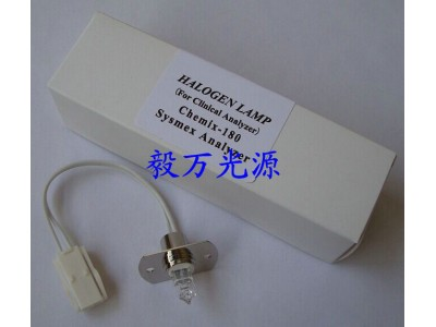 AILEX蓝怡CA-400全自动生化分析仪灯泡12V20W
