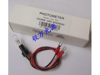 优利特URIT-8030 8020A全自动生化分析仪灯泡12V20W