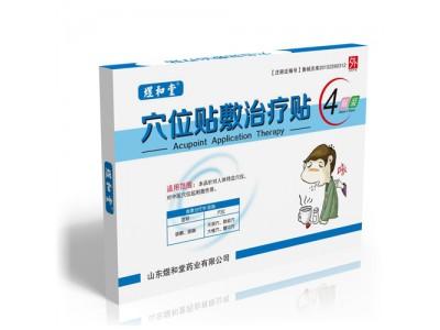 穴位贴敷治疗贴(儿科感冒发烧、咳喘、腹泻)