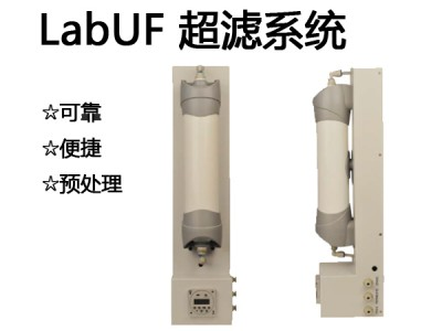实验室mini超滤设备