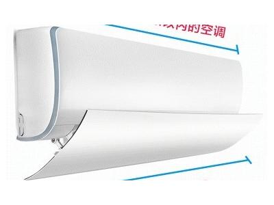 新品空调挡板挡风板导风罩防直吹月子出风口挡板遮风罩防风空调盾