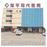 邹平现代医院