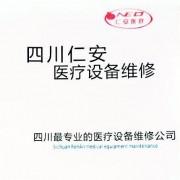 四川仁安医疗设备维修有限公司