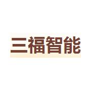 深圳三福智能科技有限公司