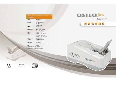 韩国超声骨密度仪OSTEO Pro Smart