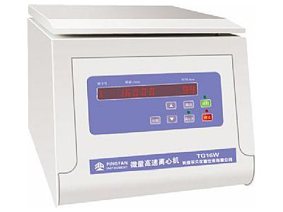 TG16W台式高速离心机