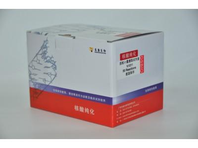 高纯度质粒小量提取试剂盒