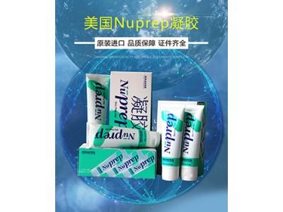 美国韦弗Nuprep磨砂膏医用凝胶 全国代理商