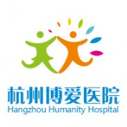 杭州博爱儿童医院