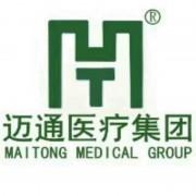 河南迈通医疗器械公司
