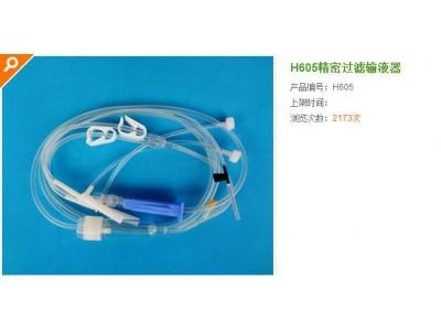 H605精密过滤输液器