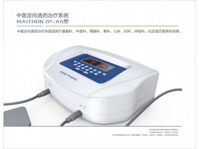 迈通医疗供应ZP-A6型中医定向透药治疗仪