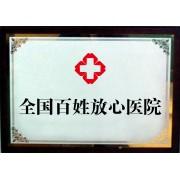 天津和平妇科医院