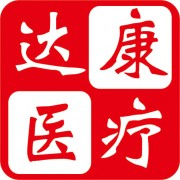 贵州达康医疗设备管理服务有限公司