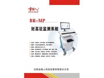 金脑人BR-MP妊高征监测系统