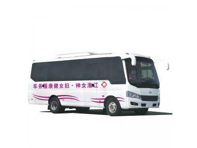 7.3米 妇女健康服务车