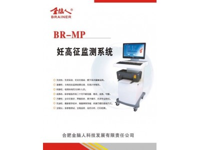 妊娠高血压预测分析系统