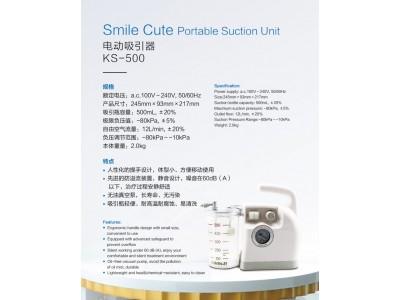 小型便携式电动吸引器(吸痰器)KS-500