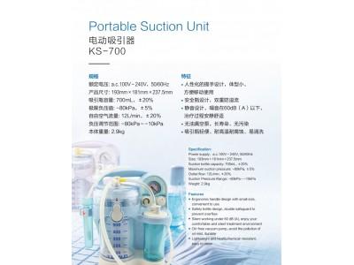 小型便携式电动吸引器(吸痰器)KS-700