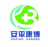 安平县康博医疗器材有限公司