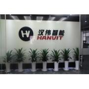 深圳市汉伟智能技术有限公司