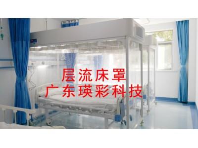 层流无菌隔离装置层流床罩
