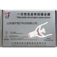 一次性包皮环切缝合器吻合器