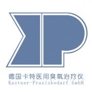 德国卡特中国医疗有限公司