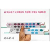GE B30监护仪按键面板 按键膜 按键板 按键贴膜 GE监护仪维修配件