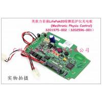美敦力菲康LifePak20除颤监护仪充电板3201975-002(3202596-001)Medtronic Physio Control