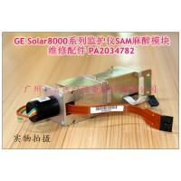 GE Solar8000系列监护仪SAM麻醉模块维修配件 GE SAM 80气体模块维修 销售