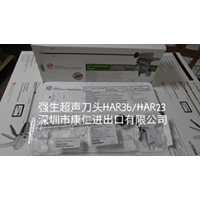 美国强生Ethicon超声刀刀头HAR36/HAR23