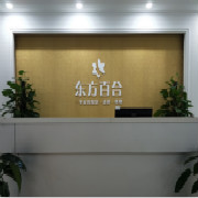 北京东方百合医疗美容门诊部