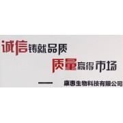 东莞市康惠生物科技有限公司