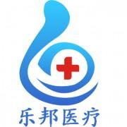 河南乐邦医疗器械有限公司