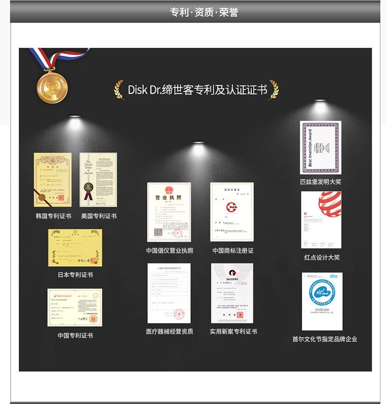 Diskdr 专利认证